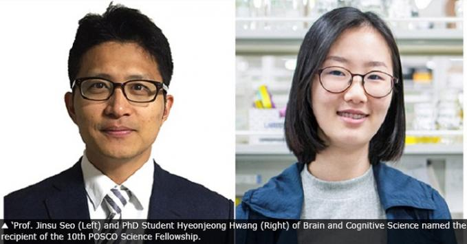 DGIST Professor and Student Honored with POSCO Science Fellowship