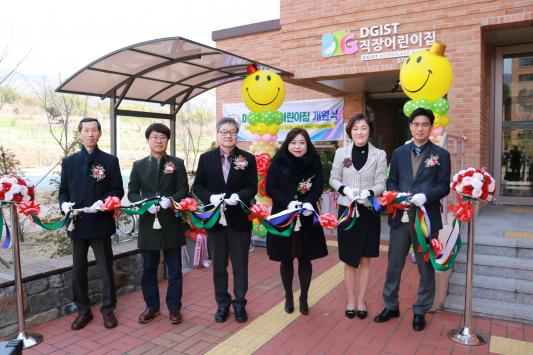DGIST Opens the Workplace Daycare Center