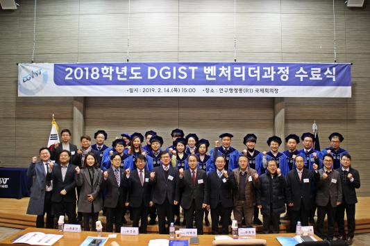 DGIST held the Completion Ceremony for the 4th Venture Leader Course