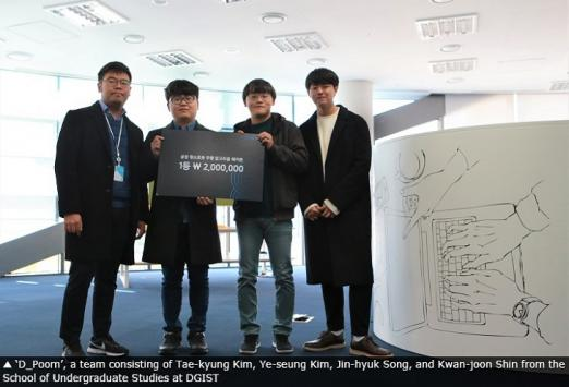 DGIST Students Win a Hackathon of Samsung Open Source Conference
