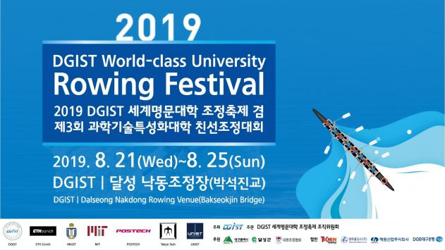 DGIST Rowing Festival for Global Top University Students