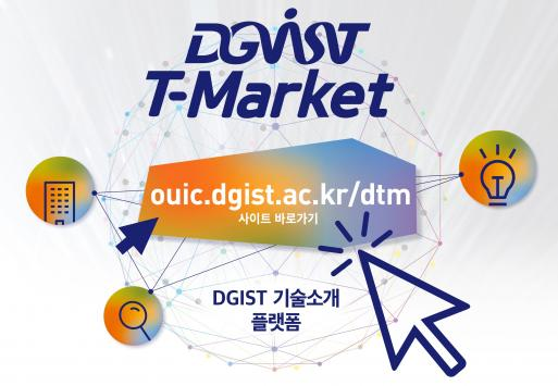 Technology Trade Platform DGIST T-market Opens