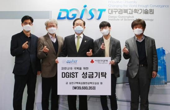 DGIST Makes Donation to Overcome COVID-19