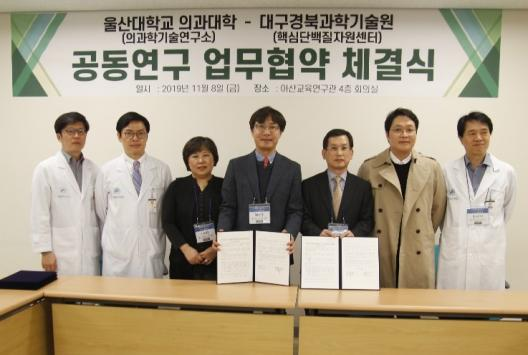 DGIST Core Protein Resources Center signs a Joint R&D MOU with the Medical Science Technology Research Institute at the University of Ulsan College of Medicine