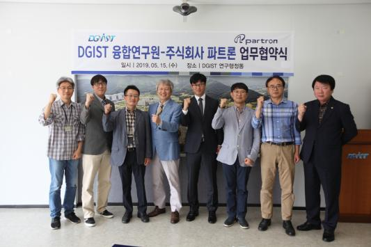 DGIST and Patron to Lead the Development of Next Generation Intelligent Sensor 이미지