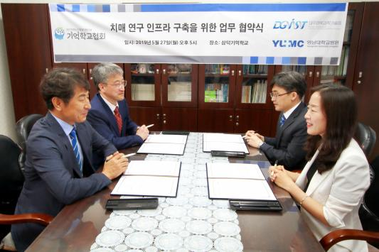 DGIST to Work with Other Institutions for Dementia Research 이미지