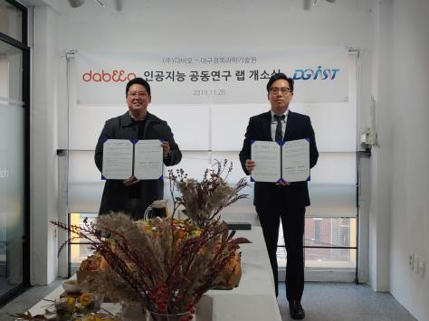 DGIST opens a Joint AI Research Institute with Dabeeo 이미지