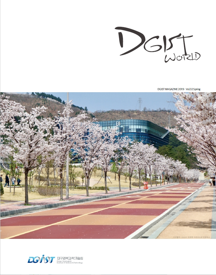 DGIST World_2019 vol.32 이미지