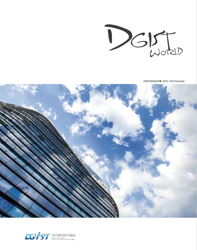 DGIST World_2019 vol.33 이미지