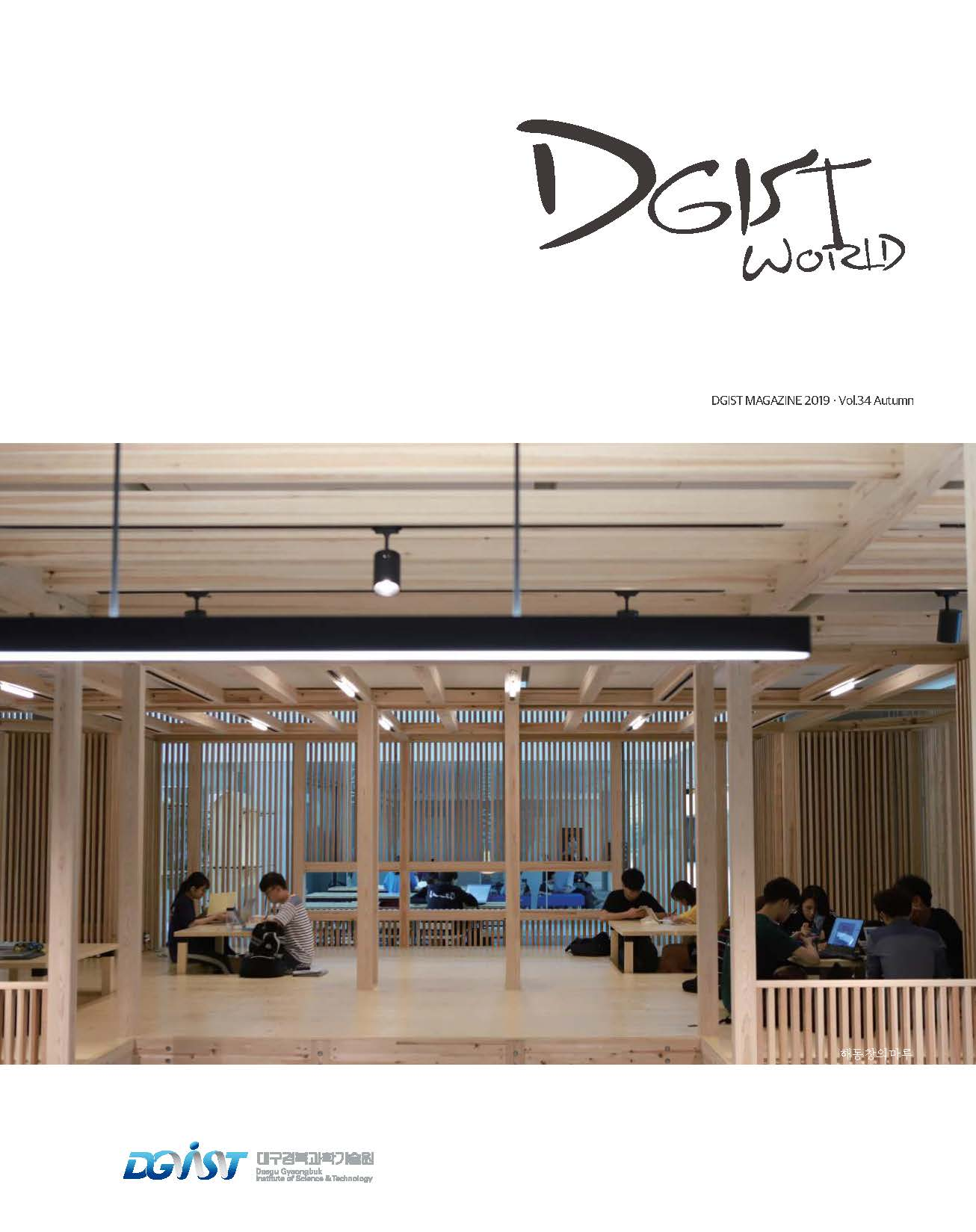 DGIST World_2019 vol.34 이미지