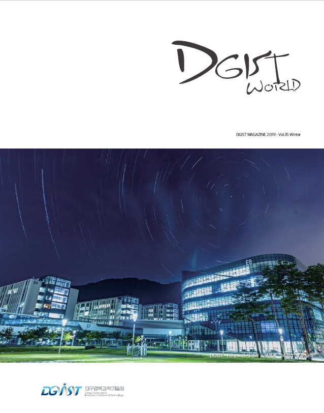 DGIST World_2019 vol.35 이미지