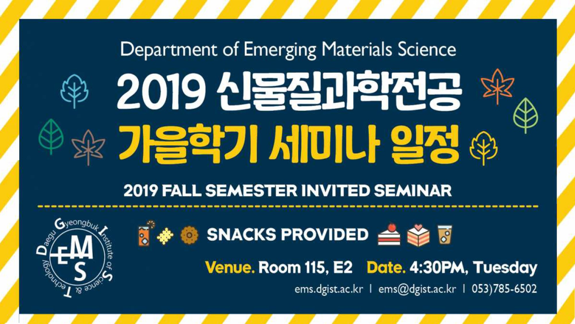 2019 Fall Semester Invited Seminar of EMS 이미지