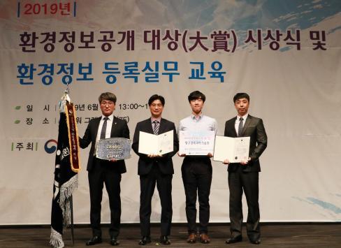 DGIST, 2019년 환경정보공개 대상 수상