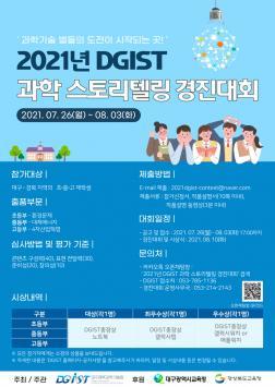 과학기술 꿈나무들의 도전, 제1회 DGIST 과학 스토리텔링 경진대회 개최