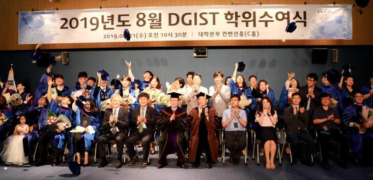 DGIST, 2019년도 8월 학위수여식 개최