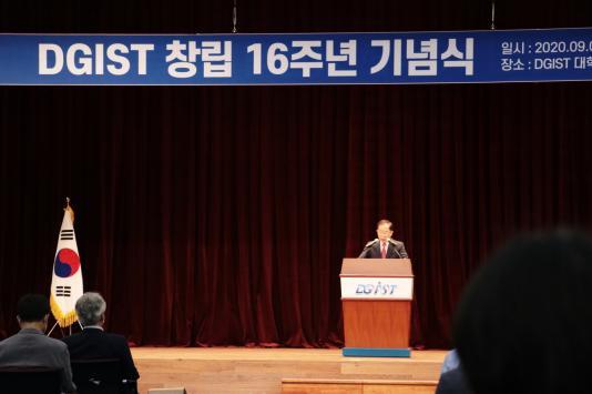 DGIST 창립 16주년 기념식 개최