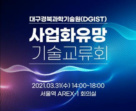 DGIST, 정보보안분야 사업화유망 기술교류회 개최
