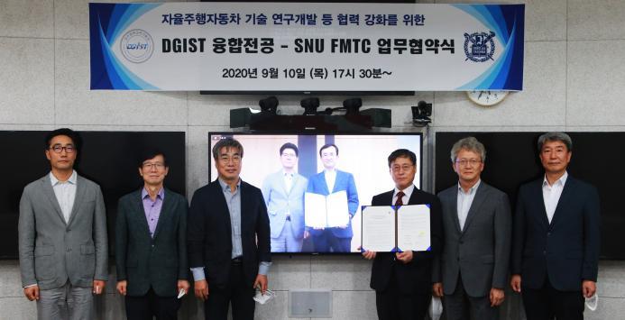 DGIST와 서울대, 연구 협력을 위한 MOU 체결