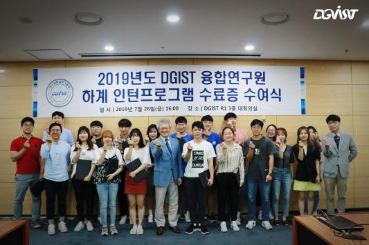2019년도 융합연구원 하계 인턴프로그램 수료식 개최