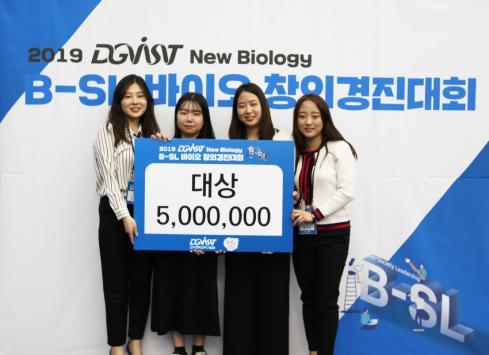 DGIST, '제1회 B-SL 바이오 창의경진대회'성공적 개최