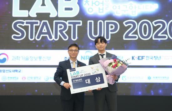 DGIST 학생창업팀 (주)씨위드, '랩 스타트업 2020' IR 발표경연부문 대상 수상