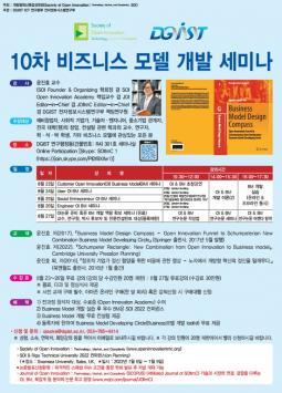 DGIST, '제10차 연례 비즈니스 모델 개발 세미나' 개최