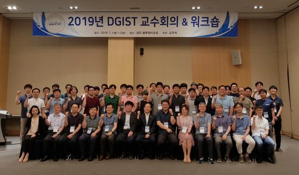 2019년 DGIST 교수회의 & 워크숍 개최