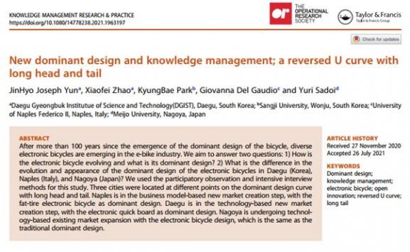 DGIST를 배경으로 한 'New dominant design and knowledge management' 국제공동연구논문 출간