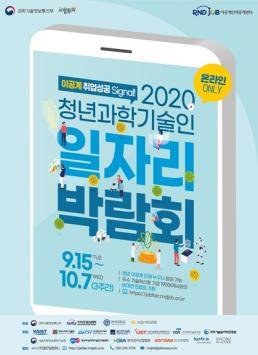 '2020 청년 과학기술인 일자리 박람회' 온라인 개막