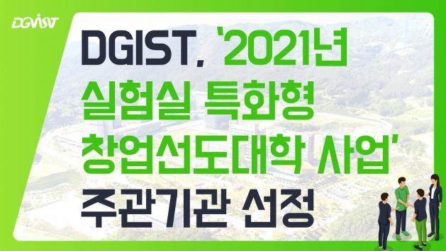 DGIST, '2021년 실험실 특화형 창업선도대학 사업' 주관기관 선정