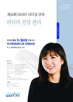 제32회 DGIST 리더삽 강좌 개최