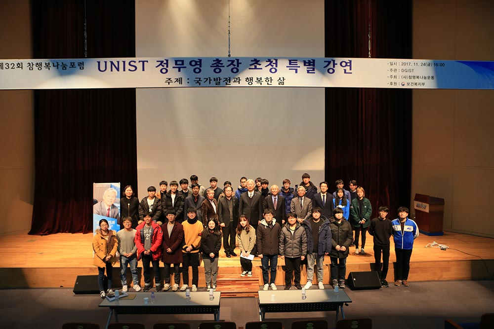 Jung Moo-young, President, UNIST
