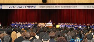 2017 DGIST Matriculation Ceremony